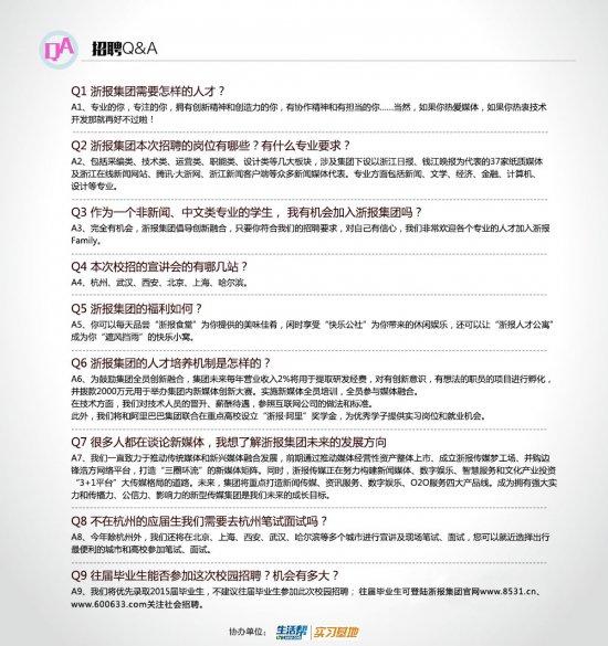 浙报传媒集团股份有限公司(股票代码:600633),是中国第一家媒体经营性资产整体上市的报业集团、浙江省第一家上市的国有文化集团。 公司以投资与经营现代传媒产业为核心业务,坚持以提高舆论引导能力和科学发展能力为使命,秉承传媒控制资本,资本壮大传媒的发展理念,坚持服务社会、服务民生的社会责任,立志把公司建设成为国内一流的传媒集团和文化产业战略投资者。努力实现公司价值和股东权益的最大化,积极致力于推动中国文化事业的大发展、大繁荣。 浙报传媒负责运营《浙江日报》、《钱江晚报》、《今日早报》、《浙江美术报》、《